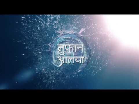 Presenting the Toofan Aalaya Show (Marathi)