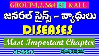 Diseases | వ్యాధులు | Biology | General Science | HAREESH ACADEMY