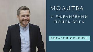 Виталий Осипчук - Молитва