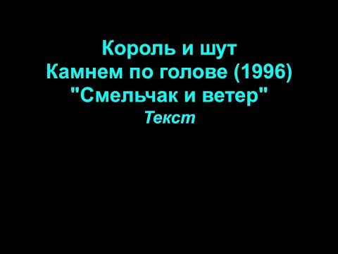 Смельчак и ветер - Король и шут. lyrics (текст)