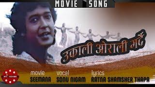 Ukali Orali Gardai | Seemana Movie Song | Sonu Nigam