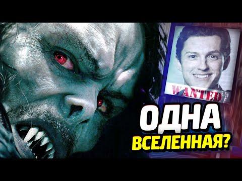 МОРБИУС - РАЗБОР ТРЕЙЛЕРА / Связь с Киновселенной Марвел