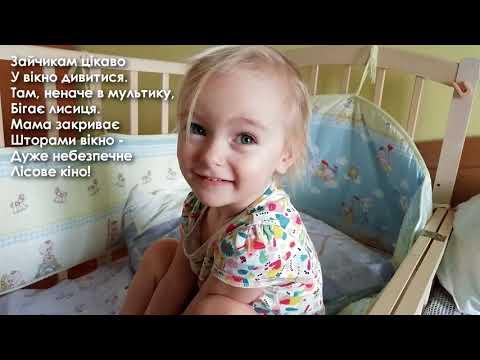 Юстинка розказує віршики про панду, зайчиків та мурах (вік дитини: 2 роки)
