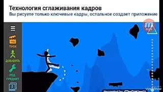 Небольшой бой, или тестовый бой/Рисуем Мультфильмы 2