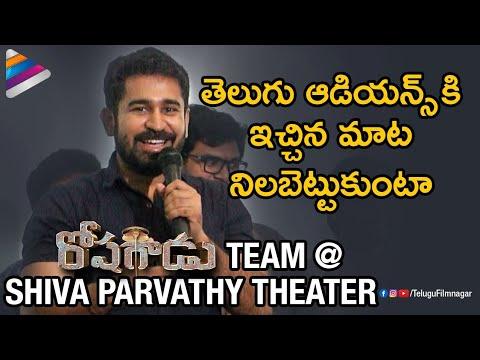 Vijay Antony Makes Promise to Telugu Fans | Roshagadu Movie Team at Shiva Parvathy Theater | Nivetha