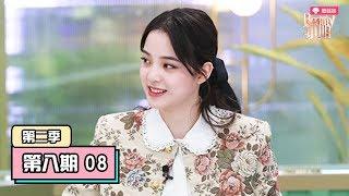 【Beauty小姐第二季】完整版第8期:欧阳娜娜被韩国帅哥搭讪,戚薇让Lucky打耳洞