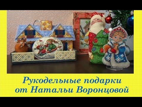 79.  Рукодельные подарки от Натальи Воронцовой к Новому году, и немного поговорим о текущем...)