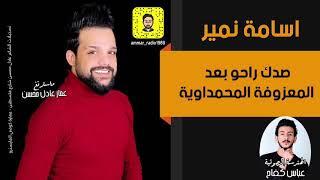 تحميل اغاني اسامة نمير __ صدك راحو بعد    حفلات عراقية 2020 ???????? MP3