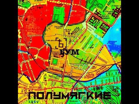 Полумягкие - Бум (альбом 2020)