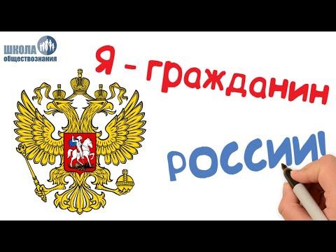 Гражданин Российской Федерации 🎓 Школа обществознания 10 класс