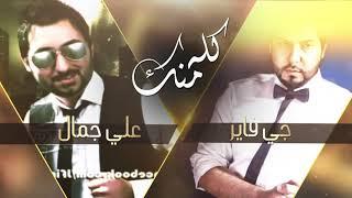 جي فاير و علي جمال - كله منك ( حصريا )   2020