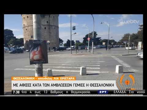 Θεσσαλονίκη | Με αφίσες κατά των αμβλώσεων γέμισαν οι δρόμοι | 10/02/2020 | ΕΡΤ