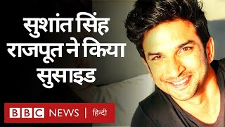 Sushant Singh Rajput ने किया Suicide, Bollywood सकते में (BBC HINDI) - Download this Video in MP3, M4A, WEBM, MP4, 3GP