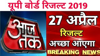Up Board Result Confirm Date 2019|up Board Result Latest News Today|latest News