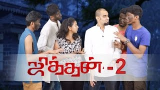 Jithan 2 Review | Reel Anthu Pochu Epi 17 | Old movie review | Madras Central