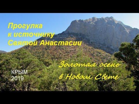 Крым, Новый Свет 2019, Дорога Голицына, Старый Мост, Источник Св. Анастасии 19 октября