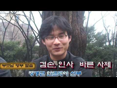 양경모 장경근 신부 사제수품축하 동영상(2005년)