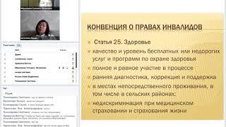 """Проект USAID/ИПЭУ. Вебинар """"Возможности незрячих и слабовидящих граждан в Казахстане"""