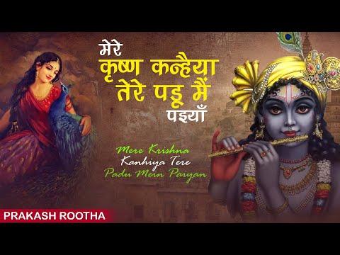 मेरे कृष्ण कन्हैया तेरे पडूँ में पया