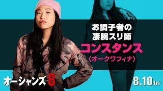 映画『オーシャンズ8』キャラクターPVコンスタンス編HD8月10日金公開