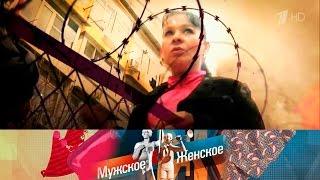Мужское / Женское - Мама изтюрьмы. Выпуск от03.05.2017