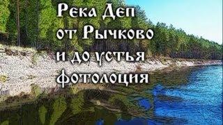 Фото и видео лоции таежных рек - Фотолоция по реке Деп от Рычково до устья