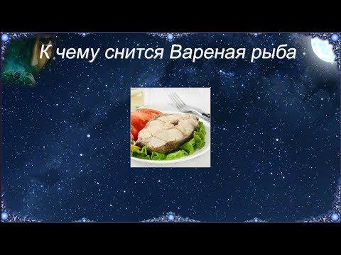 К чему снится Вареная рыба (Сонник)