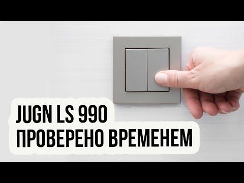 Розетки Jung LS 990 - проверено временем