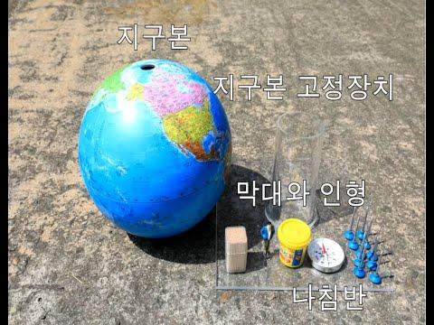 계절의 변화 이해를 위한 Parallel Earth 과학실험