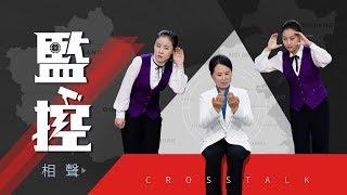 【群口相聲】基督教會綜藝節目《監控》中共侵犯人權到了極致