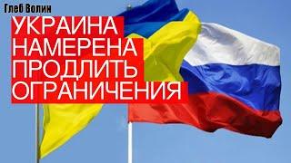 Украина намерена продлить ограничения вторговле сРоссией