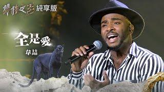 【聲林之王2】EP4 純享版|韋喆 全是愛|林宥嘉 蕭敬騰 信 周興哲 Leo王 Jungle Voice 2