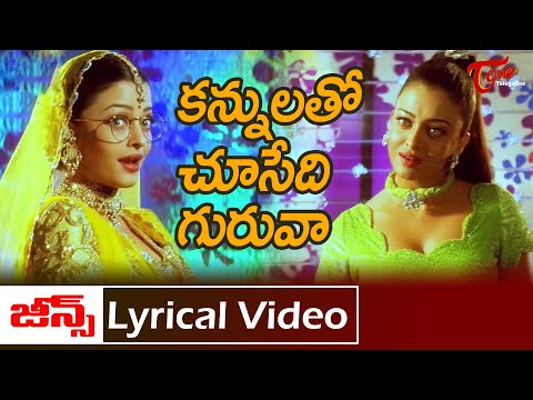 Kannulato Choosedi Lyrical song | Jeans Telugu Movie | Prashanth, Aishwarya Rai | Old Telugu Songs