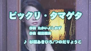 カラオケJOYSOUNDカバービックリ・タマゲタ/杉田あきひろ/つのだりょうこ原曲key歌ってみた
