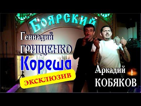 Эксклюзив!!! Г. Грищенко и А. Кобяков (02.06.2014 г.) NEW