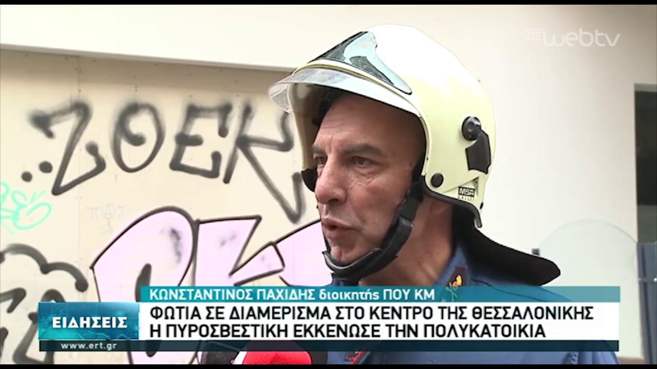 Φωτιά σε διαμέρισμα στο κέντρο της Θεσσαλονίκης | 27/01/2020 | ΕΡΤ