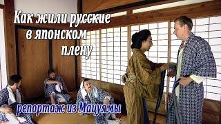 Как жили русские в японском плену  -  репортаж из Мацуямы