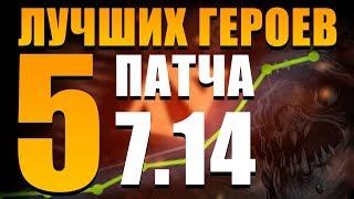 5 ЛУЧШИХ ГЕРОЕВ ПАТЧА 7.14 DOTA 2