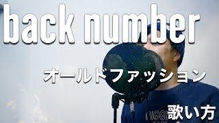 『歌い方シリーズ』オールドファッション / back number 歌い方 ドラマ「大恋愛~僕を忘れる君と」主題歌 - YouTube