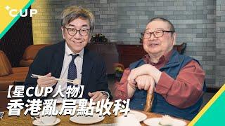 【星 CUP 人物】香港亂局點收科?(字幕版)