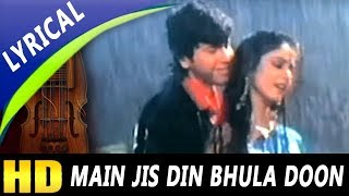 Main Jis Din Bhula Doon Tera Pyar Dil Se With Lyrics|Lata