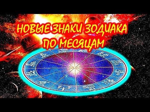 Невероятно! Новые Знаки Зодиака по месяцам