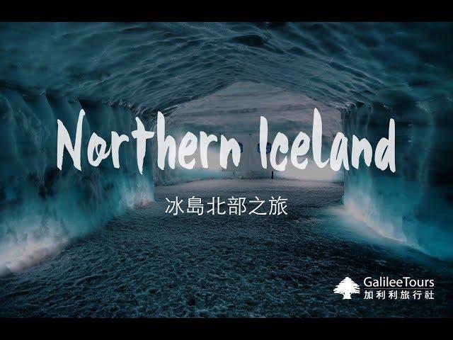 大家都想去的冰島 但是你知道真正的冰島在哪嗎?