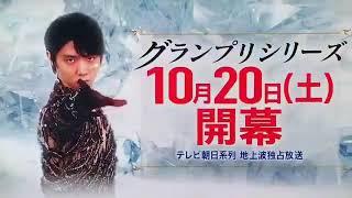 Yuzuru Hanyu - Grand Prix Series Figure Skating 2018