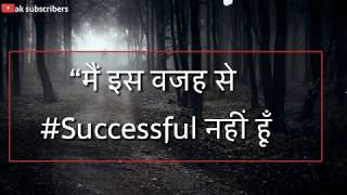 Success Life Motivational Status Video || inspiration Quotes Status || Whatsapp status