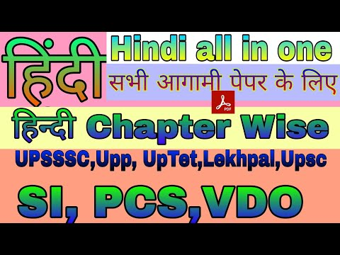 HINDI Chapter 1 Question and answer reviews chalo dekhte all question🙋👌 all Exam Imp by Pankaj sir