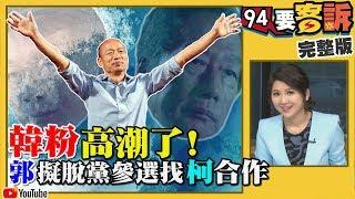 韓國瑜初選44%大勝!柯文哲會出來選?