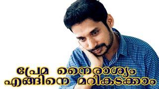How to overcome love failure.Malayalam motivational video by Madhu Baalan
