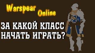 Каким классом лучше всего начать играть? Warspear Online 7.0 - Ответ на самый популярный вопрос