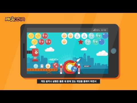 Video of 피카코인 – 게임만 해도 돈버는 앱!